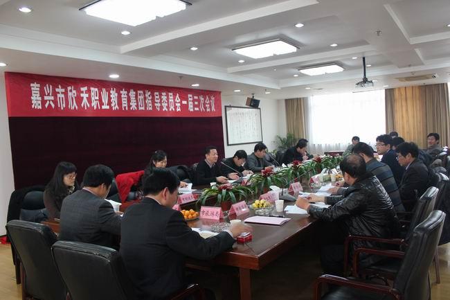 集团指导委员会一届三次会议召开