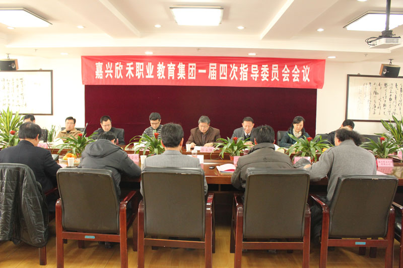 嘉兴市欣禾职业教育集团指导委员会一届四次会议隆重召开