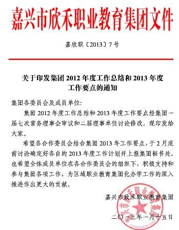 嘉欣职〔2013〕7号关于印发集团2012年度工作总结和2013年度工作要点的通知
