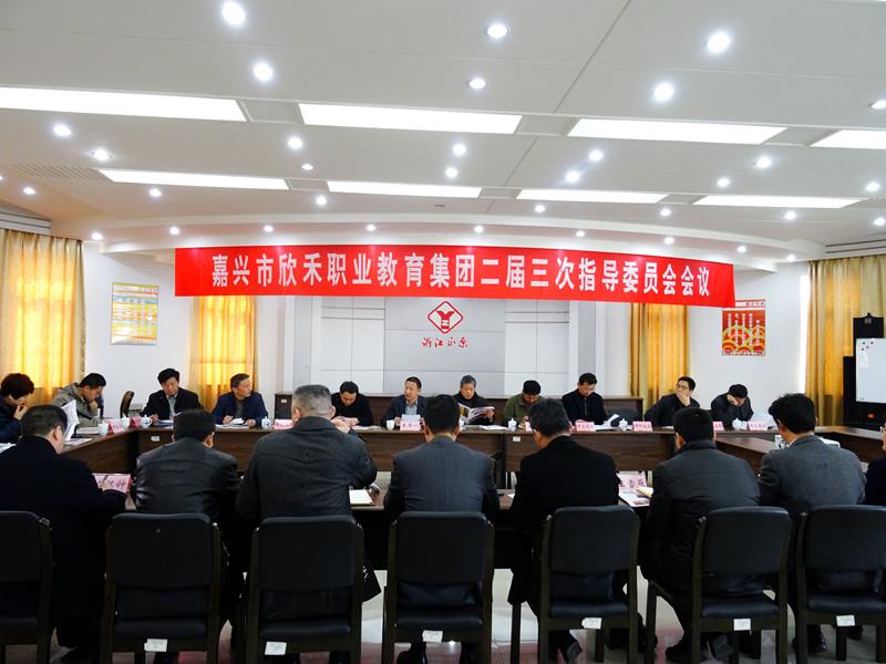 集团指导委员会二届三次会议隆重召开