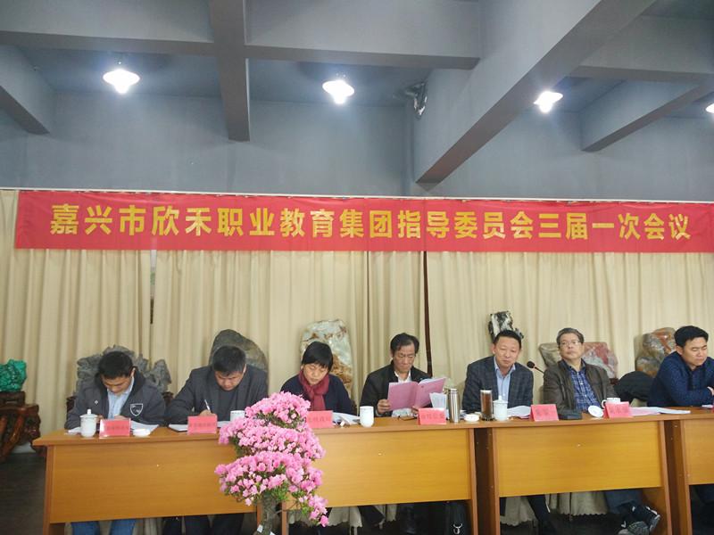 集团指导委员会三届一次会议隆重召开